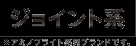 ジョイント系※アミノフライト系列ブランドです。