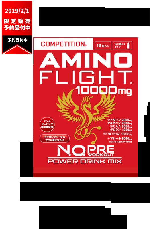 コンペティションアミノ酸 10000mgマレート 5000mg 配合