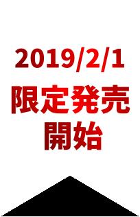2019/2/1限定発売開始予定