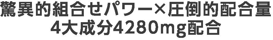 驚異的組合せパワー×圧倒的配合量4大成分4280mg配合