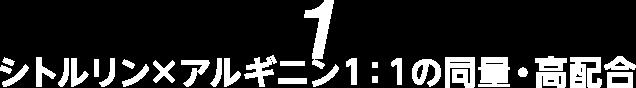 1シトルリン×アルギニン1:1の同量・高配合
