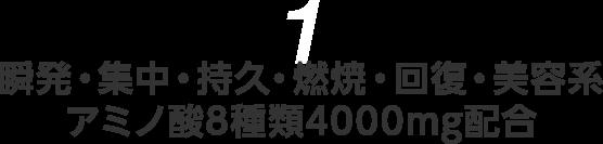 1瞬発・集中・持久・燃焼・回復・美容系アミノ酸8種類4000mg配合
