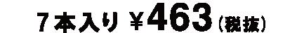 7本入り¥463(税抜)